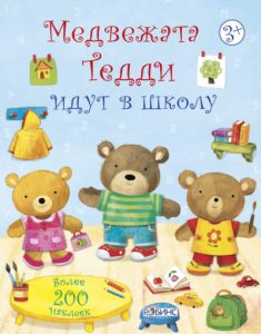 DTTB School_cover__RUS.indd