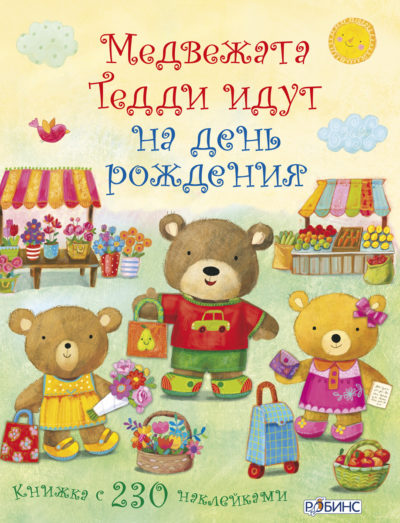 DTTB Shops_cover RUS.indd