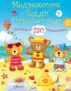 Dress the Teddy Bears on Holiday Cover RUS.indd