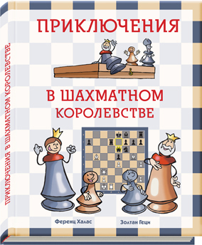 Chess-cover-rus.indd