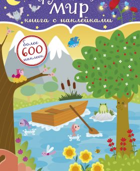 Cover Nature RUS.indd