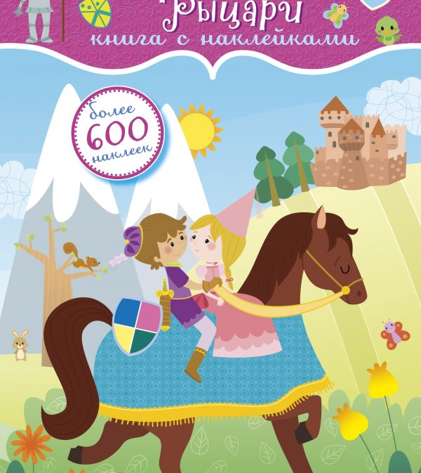 Cover Princess RUS.indd