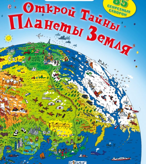 See Inside Planet Earth__Cover__RUS.indd