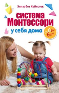 sistema-montessori-u-sebya-doma-ot-0-do-6-let